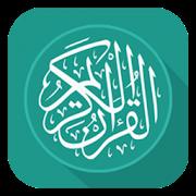 القرآن الكريم - Al Quran Al Karim