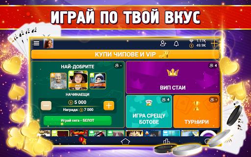 Belot.BG : u0418u0433u0440u0430u0439 u0411u0435u043bu043eu0442 android2mod screenshots 10