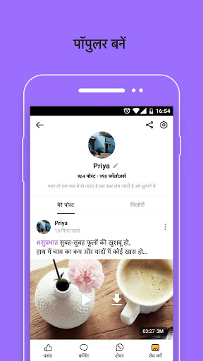 Helo: share Shayris, Quotes, WhatsApp status for PC
