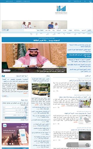 صحيفة سبق الالكترونية