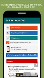 TN Smart Ration Card - náhled