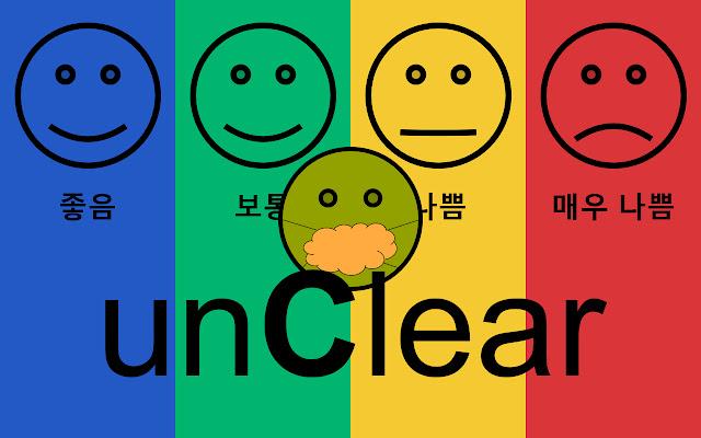 unClear (언클리어 - 미세먼지 확장자)