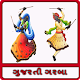 Download Gujarati Garba Lyrics - Navratri For PC Windows and Mac