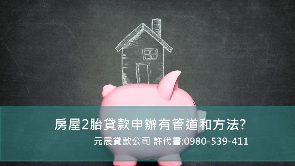房屋2胎貸款申辦管道與方法 許代書0980-539-411