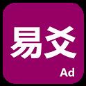 易爻 icon