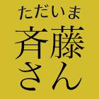 斉藤さん 【無料通話と無料カラオケと無料生中継】 icon
