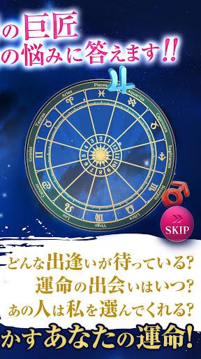 鏡リュウジ 究極占い - 占星術(星占い)
