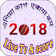 एशिया कप 2018 for PC-Windows 7,8,10 and Mac