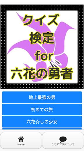 クイズ検定for六花の勇者