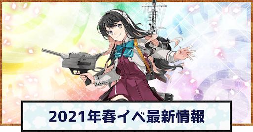 艦これ2021年春イベント「激突!ルンガ沖夜戦」最新情報