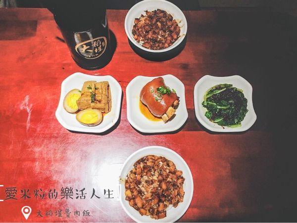 大稻埕魯肉飯。華陰街後站商圈,一間傳承60年阿公手藝的魯肉飯店
