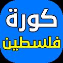 كورة فلسطين icon