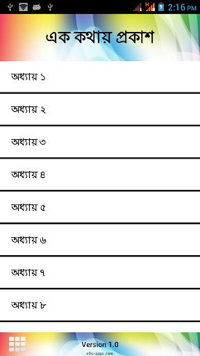 এক কথায় প্রকাশ-বাংলা ব্যাকরণ