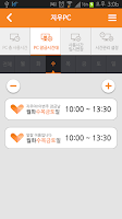 Screenshot of AhnLab V3 365 자녀PC보호 스마트 관리도구