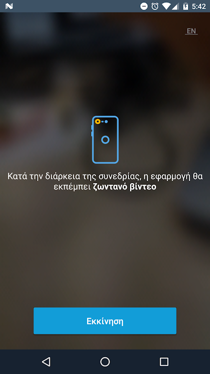 COSMOTE UFixit – (Android Apps) — AppAgg