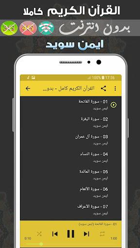 ayman swed Quran Mp3 Offline 2.0 screenshots 2