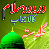 Darood All Salam Urdu