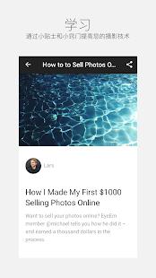 EyeEm - 照片滤镜相机 Screenshot