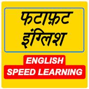 फटाफ़ट इंग्लिश - Fast English Learning App