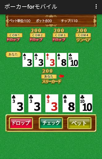 ポーカーforモバイル 無料対戦トランプカジノ