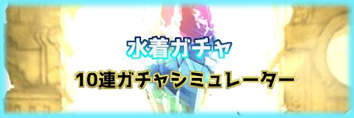 グラブル_水着ガチャ10連シミュレーター