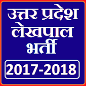 UP Lekhpal Bharti 2018