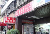 陳記麵食館
