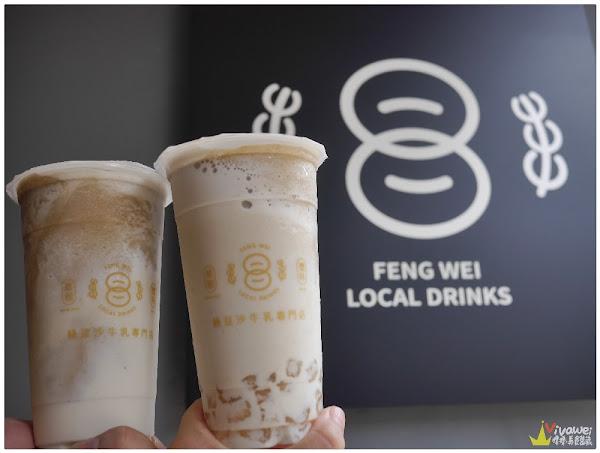 草根豐味綠豆沙牛乳Local Drinks Fengwei-新竹