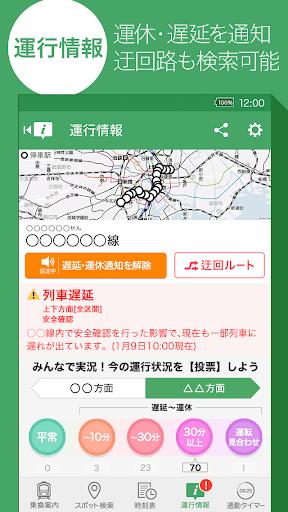 Yahoo!u4e57u63dbu6848u5185u3000u7121u6599u306eu6642u523bu8868u3001u904bu884cu60c5u5831u3001u4e57u308au63dbu3048u691cu7d22 screenshots 6