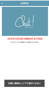Chut! INTIMATES- screenshot thumbnail