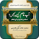 Muslims Names With Shariat (app)