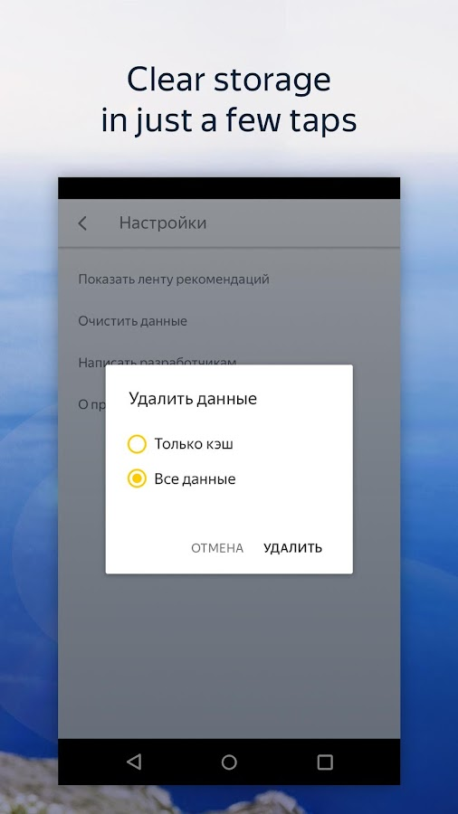 Yandex.Browser Lite- screenshot