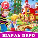 Сказки Шарля Перро аудио детям icon