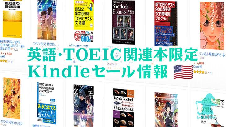 Kindleで英語本セール開催中!英語・TOEICの勉強や学習に役立つおすすめのKindleセール情報まとめ