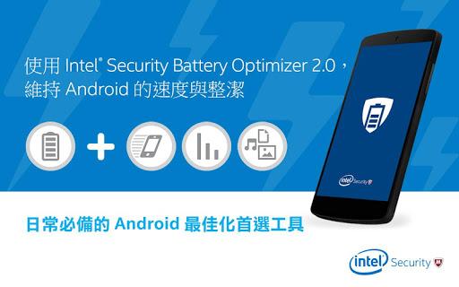 手機加速 清理 優化專家 Battery Optimizer
