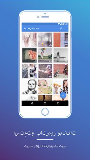 GalleryVault إخفاء الصور ومقاطع الفيديو والملفات screenshot 7