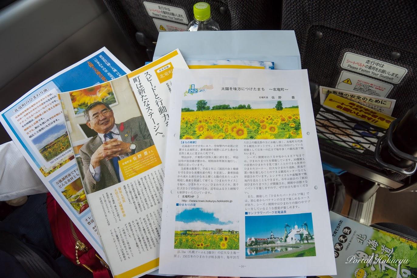 バス車内で配布された北竜町の資料