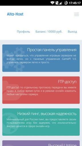 Alta-Host - Панель управления