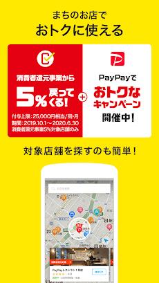 PayPay-ペイペイ(キャッシュレスでスマートにお支払い)のおすすめ画像4