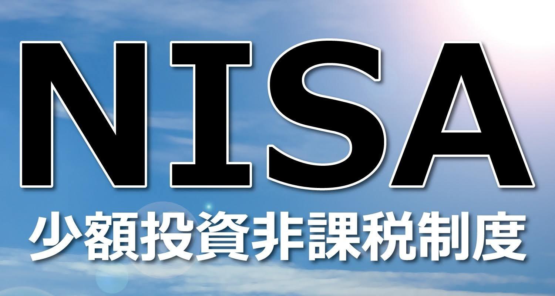 NISAとは