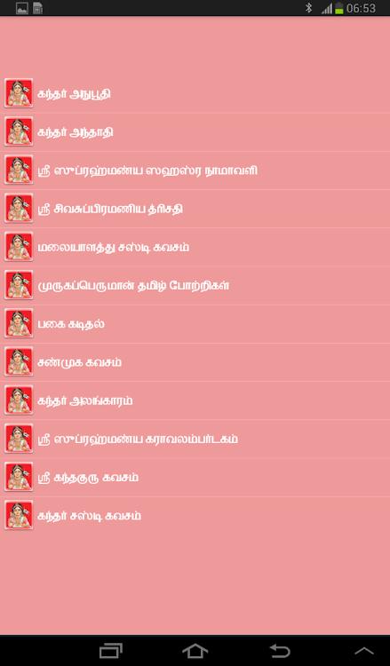Murugan Powerful Mantra In Tamil