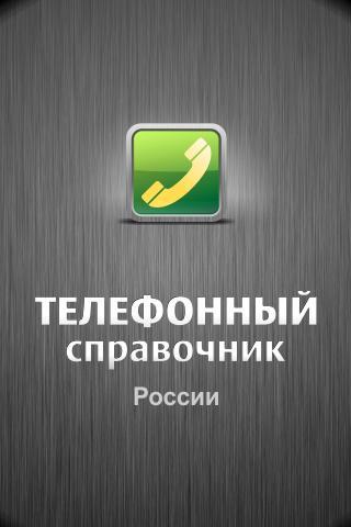 количество этих картинки телефонный справочник вариант герба муниципального