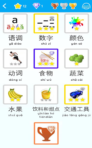 Learn Chinese free for beginners  screenshots 9