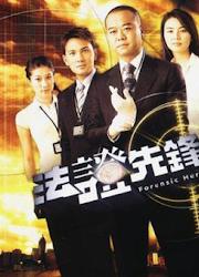 Drama Forensic Heroes Chinesedrama Info