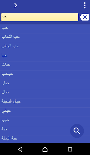 Arabic Somali dictionary 3.95 screenshots 1