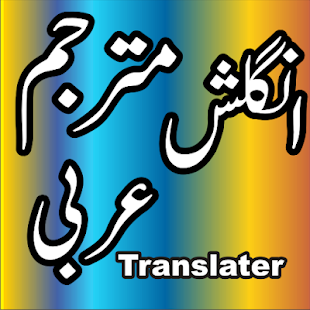 English Arabic Translator for PC-Windows 7,8,10 and Mac apk screenshot 1