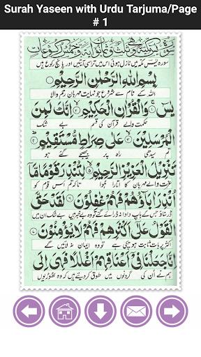 surah yasin free download for mobile