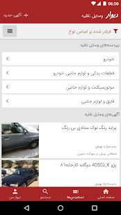 Divar Afghanistan screenshot