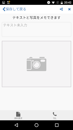 無料生活Appの(仮称)レーベン新小岩の最新情報をいち早くチェック!|記事Game