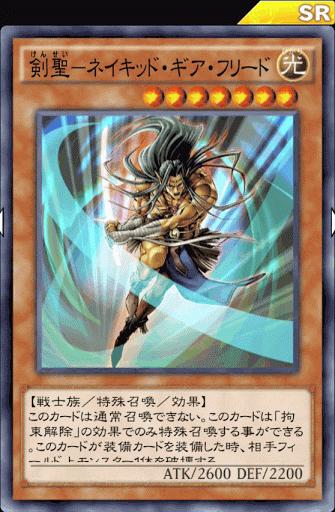 剣聖ネイキッド・ギア・フリード